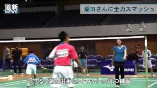 バドミントン潮田玲子さん北海道のジュニア選手指導2014/11/02北海道新聞