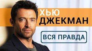 Хью Джекман - Вся правда об актере Логан 2017
