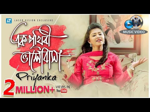 Ek Prithibi Valobasha | Priyanka | HD Music Video | Laser Vision | Eid Exclusive  2018 | Khan Mahi