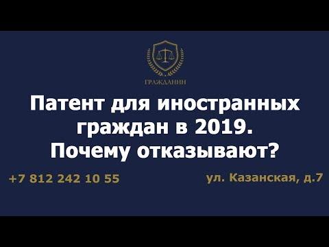 Патент для иностранных граждан в 2019. Почему отказывают?