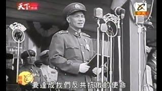 中華民國50年代紀錄片:反共救國 保衛台灣