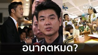 อนาคตใหม่...อนาคตหมด? (1) | เจาะลึกทั่วไทย | 11 มิ.ย. 62
