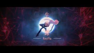 「 ReoNa-生命線」《月姬-A piece of blue glass moon-》月姬Remake OP【中日歌詞】