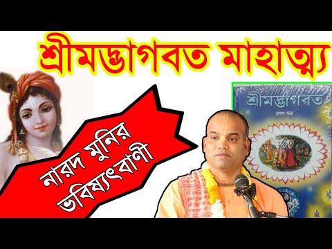 ভাগবত মাহাত্ম্য।bangla bhagwat path:bengali srimad bhagavatam katha pravachan benudhari das prabhu