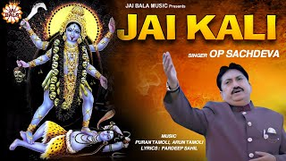 Jai Kali (Full Video)    Op Sachdeva    Jai Bala Music    Latest New Mata De Bhajan 2018