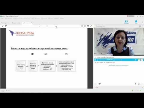 Вебинар «Учет кассовых операций 2015 »