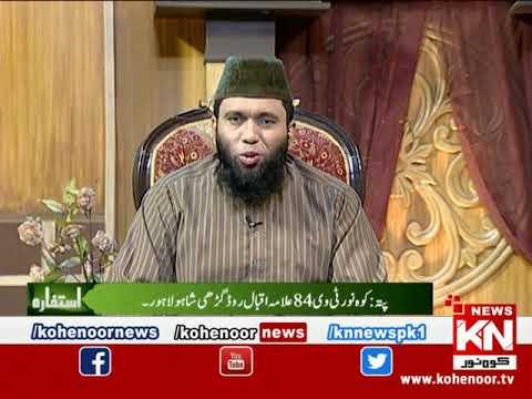 Istakhara 10 September 2021 | Kohenoor News Pakistan