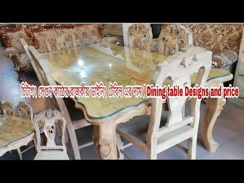 , title : 'সেগুন কাঠের ডাইনিং টেবিলের দাম।Segun Wooden Dining Table Price Dining Table design'