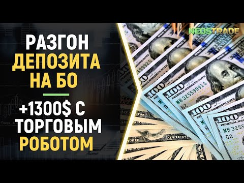 Бинарные опционы iq option вывод средств