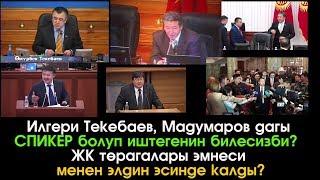 Илгери Текебаев, Мадумаров ТӨРАГА болгонун билесизби? Экс Спикерлер ЭМНЕСИ м/н ЭСТЕ калган?