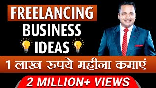 Freelancing Business Ideas | Earn 1 Lakh Per Month | Dr Vivek Bindra