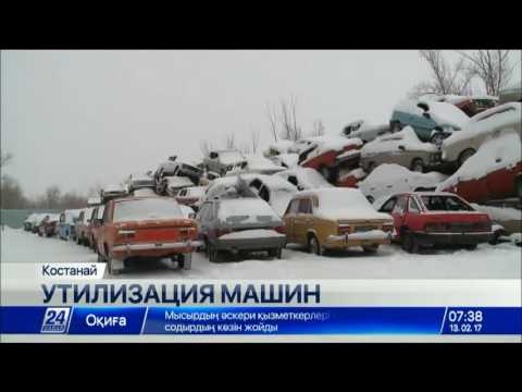 В Костанае возобновился прием старых автомобилей на утилизацию