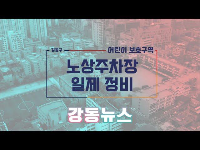 [강동뉴스] 8월 넷째 주 feat.노상주차장 일제 정비...감정노동자 권리보호 가이드라인 책자 발간