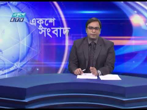 রাত ০৯টার একুশে সংবাদ || ২৪ জুলাই ২০২১ || 09 PM News || 24 July 2021