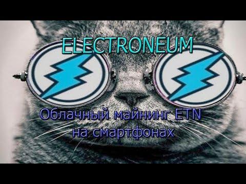 Приложение Electroneum. Облачный майнинг на смартфонах