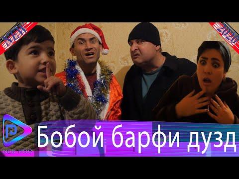 Махфилоро - Бобои Барфи Дузд