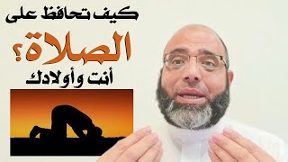 الأدعية التي تثبتك على الصلاة أنت وأولادك ~ لن تترك الصلاة بإذن الله | د.شهاب الدين أبو زهو تحميل MP3