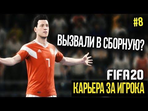 FIFA 20 | Карьера за игрока [#8] | ДАВЫДОВА ВЫЗВАЛИ В СБОРНУЮ? НОВЫЕ БУТСЫ?