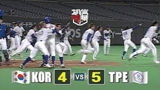 【相信中華前進奧運】系列(二):2003~又是高志綱 ,成為棒球迷最深刻一句話