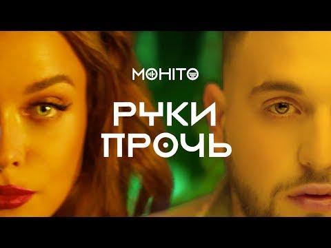 МОХИТО Руки прочь Премьера клипа 2019