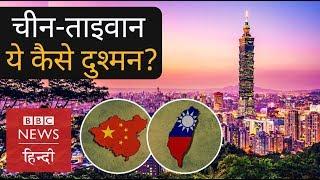 China and Taiwan relations: What's the reason behind the divide? (BBC Hindi)