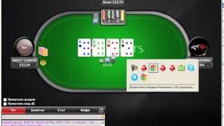 Лудовод TTR - PokerStars говно
