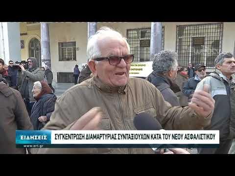 Συγκέντρωση διαμαρτυρίας συνταξιούχων κατά του νέου ασφαλιστικού | 13/02/2020 | ΕΡΤ