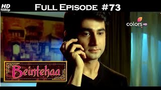 Beintehaa - Full Episode 74 - With English Subtitles - Colors TV