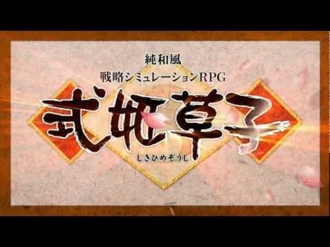 式姫草子の動画サムネイル