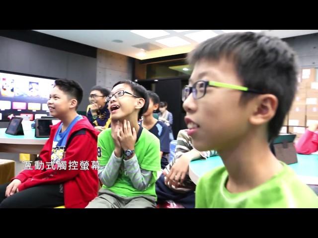 台北市南湖國小未來教室