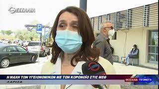 Η μαχη των υγειονομικών με τον κορωνοϊο στις ΜΕΘ  12 5 2021