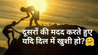 Positive, Help, Advice Status Shayari Quotes Sunday #101