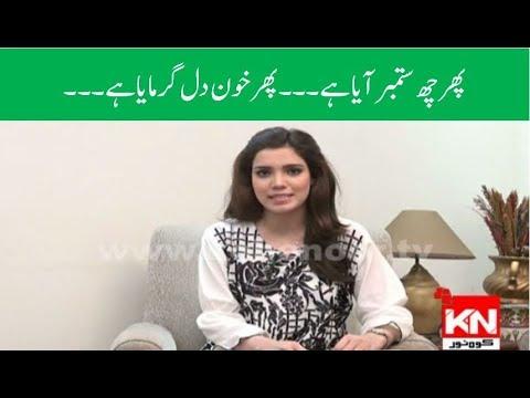 6 September Yom-e-Dafa (Ayesha Waheed)| Kohenoor News Pakistan
