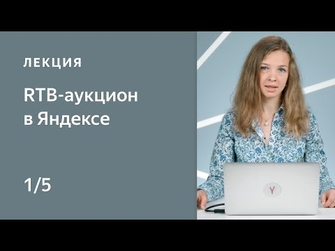RTB-аукцион в Яндексе