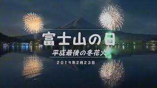 平成最後の「富士山の日」河口湖冬花火 2019年2月23日 Go!Go!NBC!