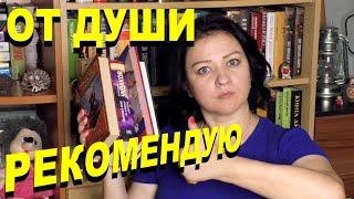 ПРОЧИТАННОЕ ИЮНЯ #1. ОТ ДУШИ РЕКОМЕНДУЮ!!!