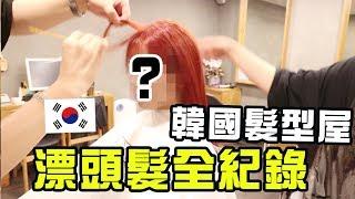 【36度高溫一天】帶朋友去韓國髮型屋大改造!친구머리 탈색했습니다~|Ling Cheng