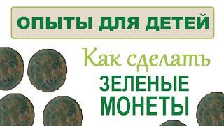 Как сделать зеленые монеты   Занимательные опыты для детей How to make green coins