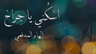 تحميل اغاني lham Al-Madfai - Ouskoni ya Jerah | إلهام المدفعي - اسكني يا جراح MP3
