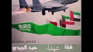 شيله خليج العز اداء عبدالعزيز اليامي