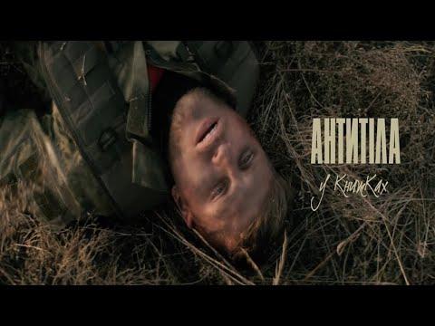 Антитіла - У книжках / Official video