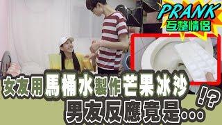 女友用馬桶水製作芒果冰沙 男友喝下去竟發生...!?【眾量級CROWD|PRANK互整情侶特輯】