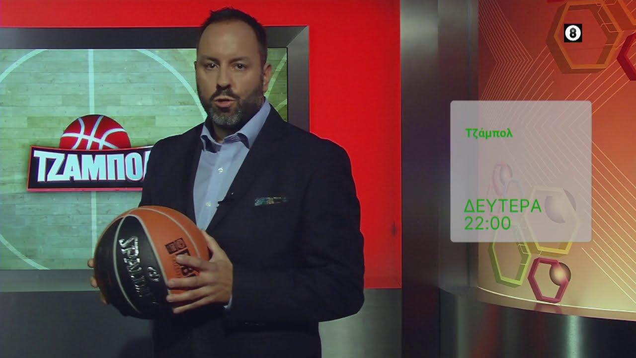 «Τζάμπολ» | Η νέα εκπομπή του μπάσκετ κάθε Δευτέρα στις 22:00 από την ΕΡΤ3