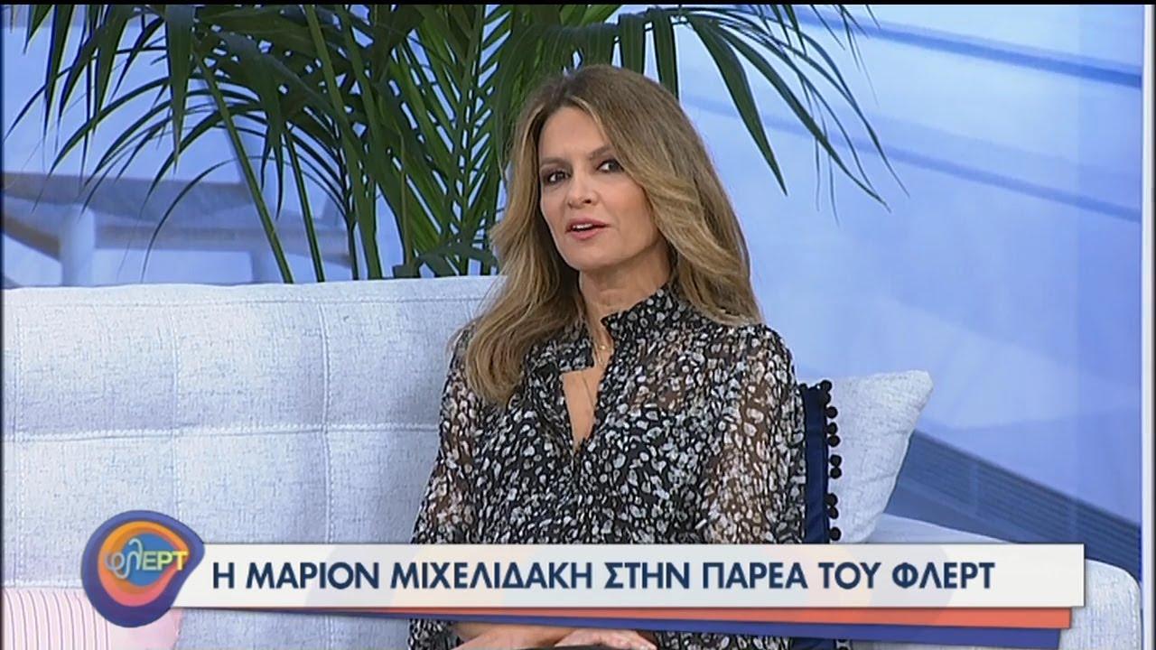 Η Μάριον Μιχελιδάκη στην παρέα του φλΕΡΤ | 04/11/2020 | ΕΡΤ