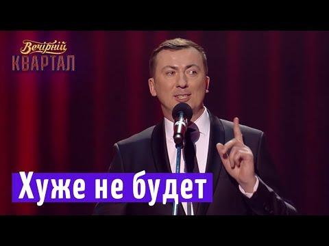 , title : 'Кого бы не выбрали, хуже не будет - Валерий Жидков | Новый Вечерний Квартал 2018'