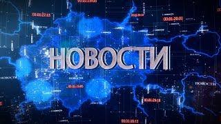 Новости Рязани 13 июля 2018 (эфир 18:00)