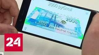 Гознак борется с нежеланием продавцов принимать купюры в 200 и 2000 рублей - Россия 24