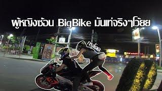 ตามถ่ายสาวซ้อน Big Bike มันเท่จริงๆ เลยย