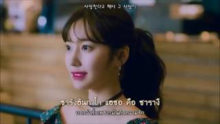 [Thaisub][Story About : 썸, 한달 Episode 4] Stella Jang, Kisum - 울기 일보 직전 (About To Cry)