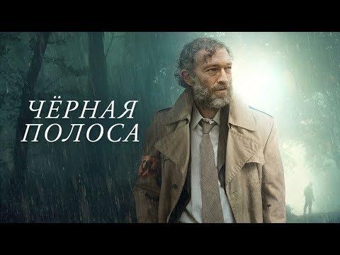 Чёрная Полоса - Русский Трейлер (2018)